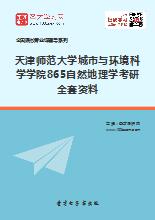 2019年天津师范大学城市与环境科学学院865自然地理学考研全套资料
