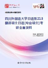 2019年四川外国语大学日语系213翻译硕士日语[专业硕士]考研全套资料