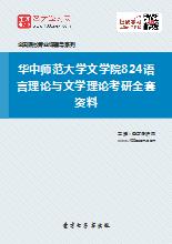 2019年华中师范大学文学院824语言理论与文学理论考研全套资料