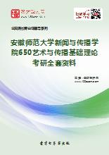 2020年安徽师范大学新闻与传播学院650艺术与传播基础理论考研全套资料