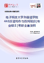 2020年电子科技大学外国语学院448汉语写作与百科知识[专业硕士]考研全套资料