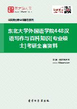 2021年东北大学外国语学院448汉语写作与百科知识[专业硕士]考研全套资料