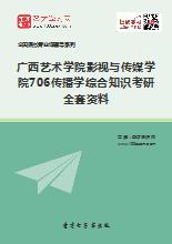 2019年广西艺术学院影视与传媒学院706传播学综合知识考研全套资料