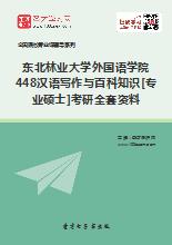 2018年东北林业大学外国语学院448汉语写作与百科知识[专业硕士]考研全套资料