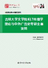 2019年吉林大学文学院617传播学理论与中外广告史考研全套资料