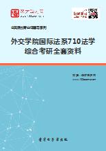 2021年外交学院国际法系710法学综合考研全套资料