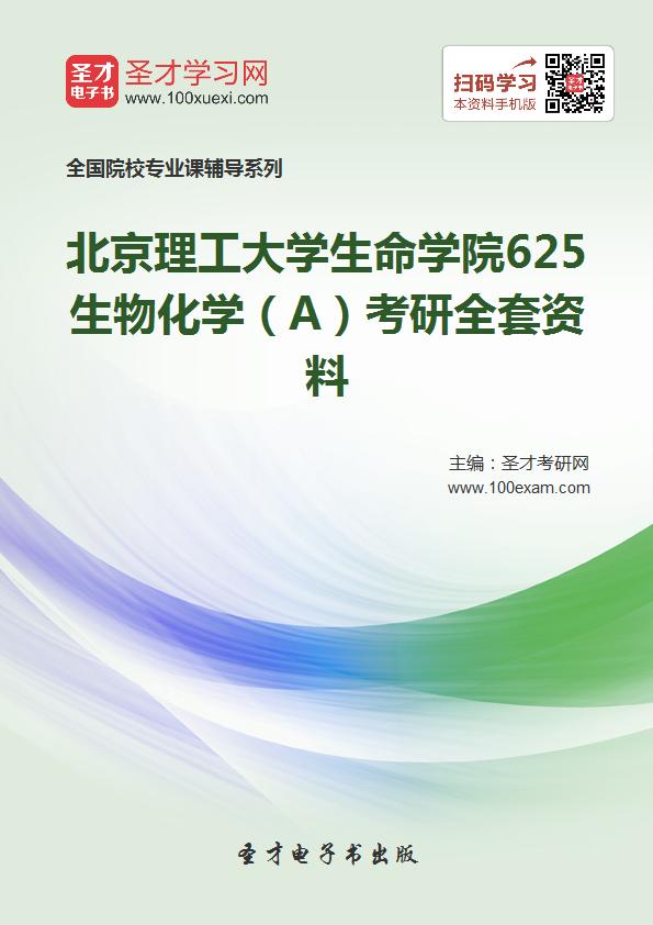 2018年北京理工大学生命学院625生物化学(A)考研全套资料
