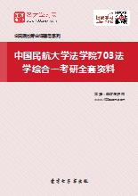 2018年中国民航大学法学院703法学综合一考研全套资料