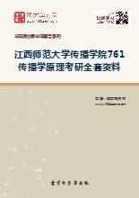 2018年江西师范大学传播学院761传播学原理考研全套资料