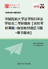 2018年中国民航大学法学院826法学综合二考研题库【名校考研真题+指定教材课后习题+章节题库】