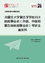2019年内蒙古大学蒙古学学院818新闻事业史(外国、中国和蒙古族新闻事业史)考研全套资料