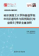 2020年哈尔滨理工大学外国语学院448汉语写作与百科知识[专业硕士]考研全套资料