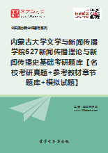 2019年内蒙古大学文学与新闻传播学院627新闻传播理论与新闻传播史基础考研题库【名校考研真题+参考教材章节题库+模拟试题】