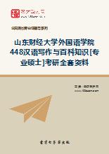 2019年山东财经大学外国语学院448汉语写作与百科知识[专业硕士]考研全套资料