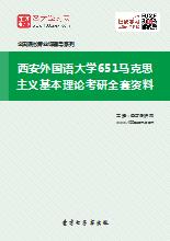 2020年西安外国语大学651马克思主义基本理论考研全套资料