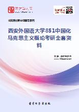 2019年西安外国语大学851中国化马克思主义概论考研全套资料