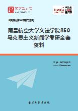 2019年南昌航空大学文法学院850马克思主义新闻学考研全套资料