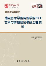 2018年南京艺术学院传媒学院871艺术与传播理论考研全套资料
