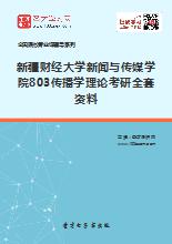 2018年新疆财经大学新闻与传媒学院803传播学理论考研全套资料