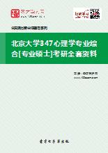 2020年北京大学347心理学专业综合[专业硕士]考研全套资料