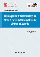 2018年中国科学院大学北京市培养单位人文学院905传播学基础考研全套资料