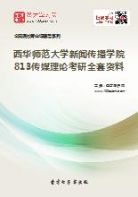 2019年西华师范大学新闻传播学院813传媒理论考研全套资料