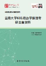2019年云南大学631政治学原理考研全套资料