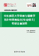 2019年华东师范大学体育与健康学院346体育综合[专业硕士]考研全套资料