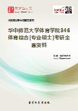 2019年华中师范大学体育学院346体育综合[专业硕士]考研全套资料