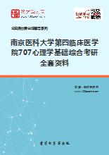 2018年南京医科大学第四临床医学院707心理学基础综合考研全套资料