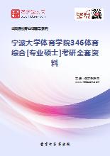 2018年宁波大学体育学院346体育综合[专业硕士]考研全套资料