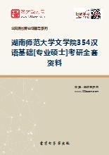 2019年湖南师范大学文学院354汉语基础[专业硕士]考研全套资料