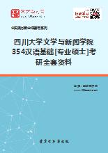 2018年四川大学文学与新闻学院354汉语基础[专业硕士]考研全套资料