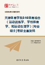 2019年天津体育学院346体育综合(运动训练学、学校体育学、和运动生理学)[专业硕士]考研全套资料