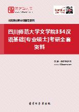 2019年四川师范大学文学院354汉语基础[专业硕士]考研全套资料