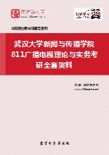 2019年武汉大学新闻与传播学院811广播电视理论与实务考研全套资料