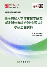 2020年西南财经大学体育教学研究部346体育综合[专业硕士]考研全套资料
