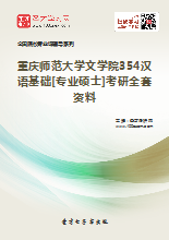 2019年重庆师范大学文学院354汉语基础[专业硕士]考研全套资料