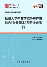 2019年扬州大学体育学院346体育综合[专业硕士]考研全套资料