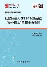 2020年福建师范大学354汉语基础[专业硕士]考研全套资料
