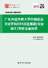 2019年广东外语外贸大学中国语言文化学院354汉语基础[专业硕士]考研全套资料