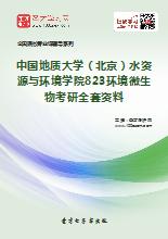 2018年中国地质大学(北京)水资源与环境学院823环境微生物考研全套资料