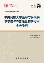 2020年中央民族大学生命与环境科学学院639普通生物学考研全套资料