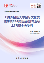 2019年上海外国语大学国际文化交流学院354汉语基础[专业硕士]考研全套资料