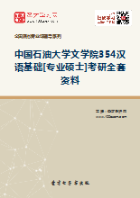 2019年中国石油大学文学院354汉语基础[专业硕士]考研全套资料