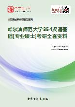 2019年哈尔滨师范大学354汉语基础[专业硕士]考研全套资料