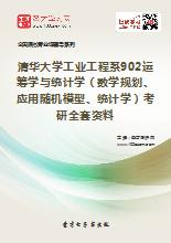 2019年清华大学工业工程系902运筹学与统计学(数学规划、应用随机模型、统计学)考研全套资料