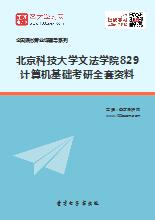 2018年北京科技大学文法学院829计算机基础考研全套资料