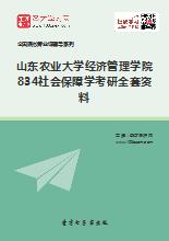 2019年山东农业大学经济管理学院834社会保障学考研全套资料