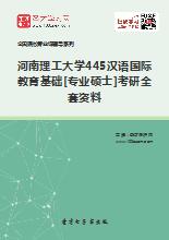 2018年河南理工大学445汉语国际教育基础[专业硕士]考研全套资料